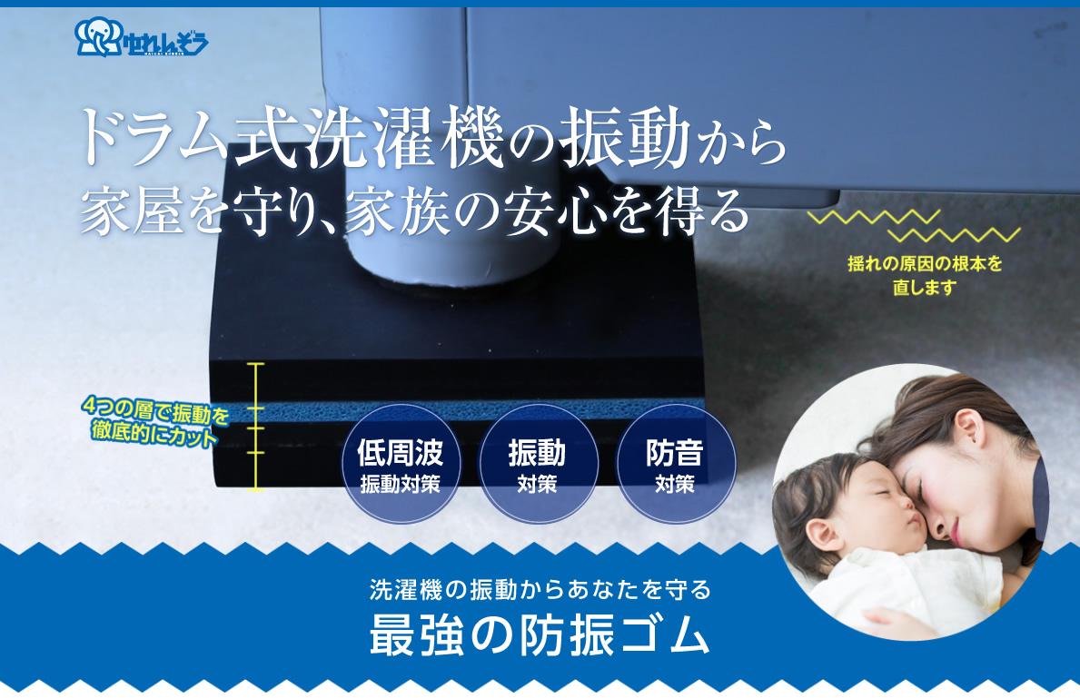 ドラム式洗濯機の振動による家の揺れを防ぐ 原因の根本を直します。 4つの階層え振動を徹底的にカット 低周波対策 振動対策 防振対策 最強の防振ゴム